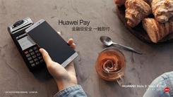 """用Huawei Pay体验真正的一触即""""付"""""""