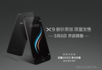 vivo  X9手机磨砂黑配色今日开启预售