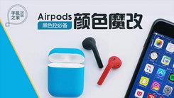 [汉化] 黑色控必备 Airpods颜色魔改