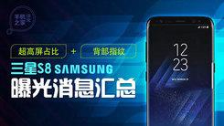 [汉化] 超高屏占比 三星S8曝光汇总