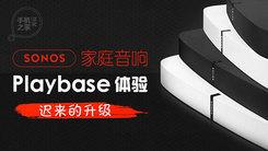 [汉化] Sonos家庭音响Playbase体验
