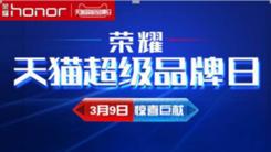 天猫超级品牌日 成手机电商营销新阵地