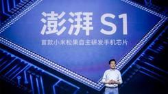小米澎湃S2曝光  台积电16纳米工艺