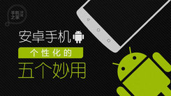[汉化] 安卓手机 个性化的五个妙用