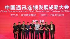 中国通讯连锁发展战略大会 在京召开