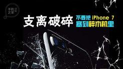 [汉化] 不要把iPhone 7塞到碎木机里