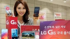 LG推广FullVision全面屏 新旗舰还要用