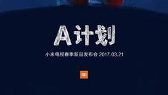 小米电视3.21发新品 颜值/内容都给你