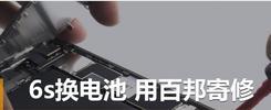 苹果官方售后百邦更新电池自检功能