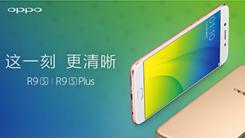 OPPO R9s/R9s Plus产品专题