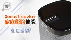 [汉化] Sonos Trueplay家庭影院体验