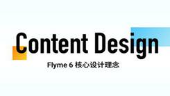 让Flyme 6 焕然一新的内容设计理念