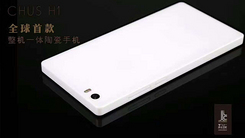 中国古风全陶瓷手机面世 搭载骁龙821