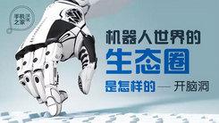[汉化] 机器人世界的生态圈是怎样的