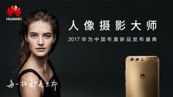 明日亮相上海 华为年度新品发布盛典