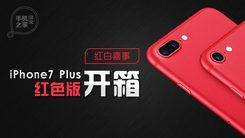 [汉化] 红白喜事 iPhone 7Plus红色版