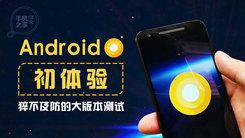 [汉化] 猝不及防的大版本 Android O