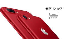 果粉福利 红色iPhone7国美在线可预约