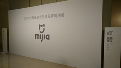 小米生态链品牌米家正式登陆台湾市场