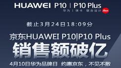 京东HUAWEI P10/P10 Plus销售额破亿