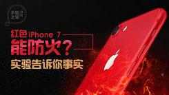 [汉化] 红色版iPhone 7可以防火吗?