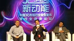 2017年京东为3C线上市场 贡献高达50%