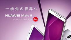靠质量立足  Mate 9代表手机工匠精神