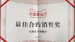 """乐视荣膺天猫""""最佳合约销售""""奖项"""