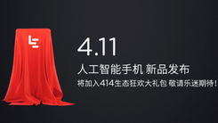 乐视414生态电商节  新品AI手机首销