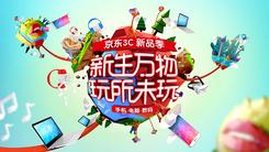 京东3C新品季 各品类全覆盖钜惠不停