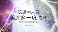 双摄+大光圈 努比亚新机发布还有5天