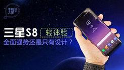 [汉化] 全面强势还是只有设计?S8体验