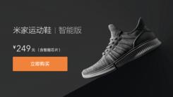 米家发布首款智能运动鞋 249元6种配色