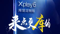来点更库的 vivo推Xplay6库里定制版