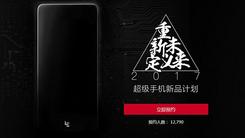 0元开启预约 乐Pro3双摄AI版发布在即