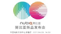 努比亚新品发布会视频+图文直播