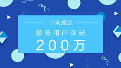 MIUI官方:小米漫游服务用户突破200万
