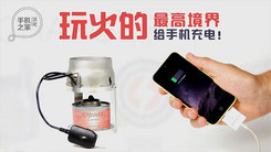 [汉化] 玩火的最高境界 给手机充电!