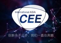 CEE电子展览:给人工智能带来诗和远方