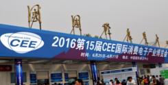 CEE电子展览: 微鲸光雕AR掀行业新变革