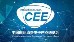 中国国际消费电子产业博览会