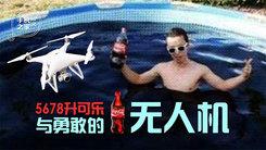 [汉化] 5678升可乐……与勇敢的无人机