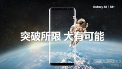 三星Galaxy S8体验 成都星部落招募