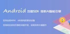 高德开放平台全新SDK 赋能应用开发者