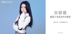 魅蓝E2闪光灯设计曝光 演唱会嘉宾公布