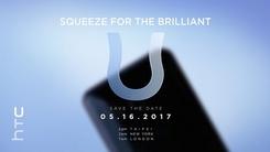 HTC年度旗舰HTC U将发布 官方预热开启