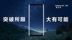 三星Galaxy S8体验 重庆站粉丝招募