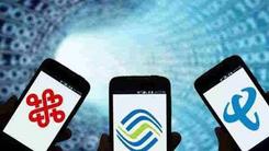 最低5元/GB 三大运营商提速降费新方案
