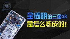 [汉化] 全透明的三星S8是怎么炼成的!