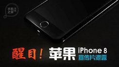 [汉化] 醒目!苹果iPhone 8宣传片泄露